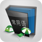 icon-dic-phrasebook